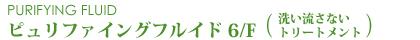 ピュリファイングフルイド6/F