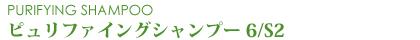 ピュリファイングシャンプー6/S2